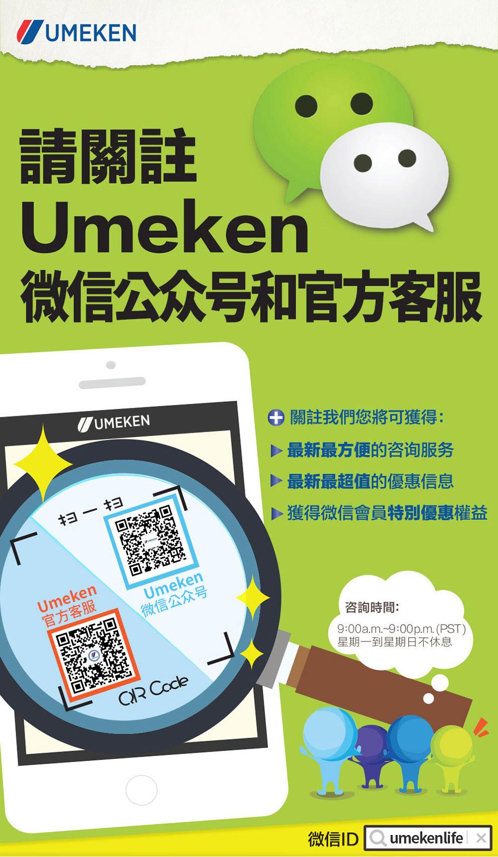 New Umeken Wechat Service Open!