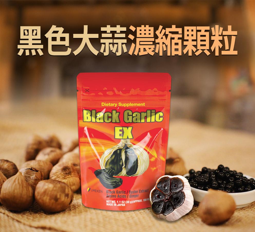 black garlic detail image1