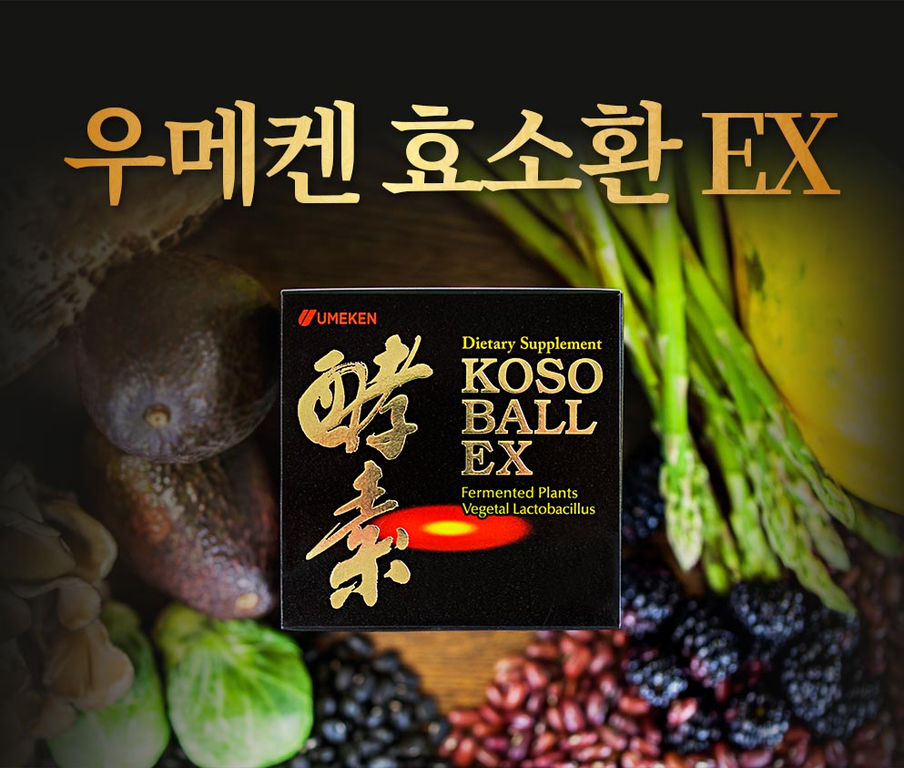 Koso Ball EX Detail image 1